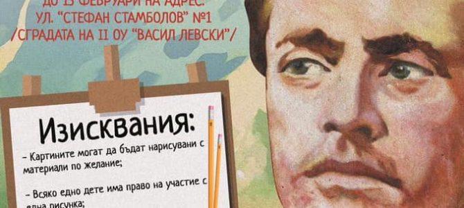 """Конкурс за рисунка """"Левски в Шияковския манастир"""""""
